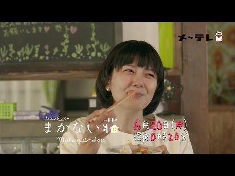 清野菜名 まかない荘 CM スチル画像。CMを再生できます。