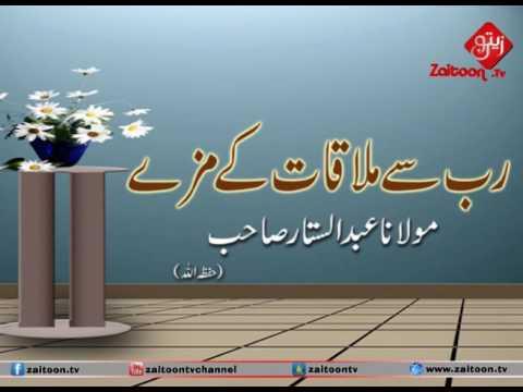 Rub Se Mulaqaat Ke Maze  Molana Abdus Sattar Sahab