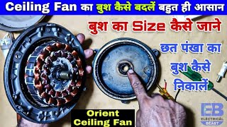 छत पंखा का बुश कैसे बदलें बहुत ही आसान | How to Change Bush in Ceiling Fan | Orient Ceiling Fan