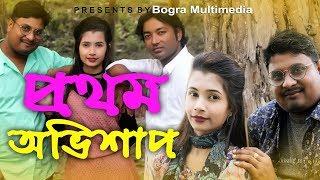 Bangla New Music Video 2020 | Prothom Ovishap, প্রথম অভিশাপ | Romzan Ali | Bogura Multimedia