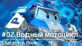 Робокар Поли - Спасатель Поли - Водный мотоцикл (2 серия)