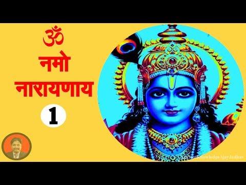 Om Namo Narayanaya Mantra -(powerful mantra) phase 1 meditation by Mr. Ajay Jadhav