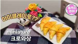 #miniature    #croissant   아이 …