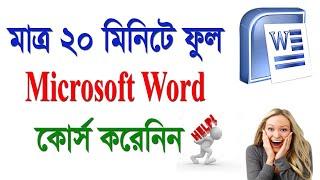 Microsoft Word 2007 Tutorial in Bangla | MS Word tutorial Bangla