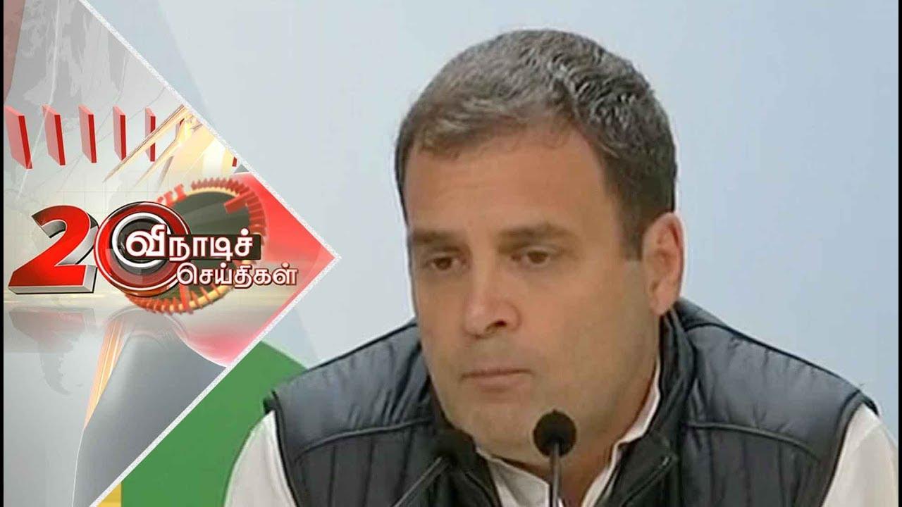 20 விநாடிச் செய்திகள் | Short News | 12/12/2018 | Puthiya Thalaimurai TV