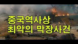 중국역사상 최악의 막장 권력다툼 - 팔왕의 난 [도도도]