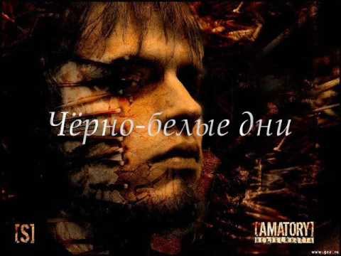 Лучшие треки группы Amatory