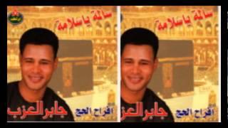 Gaber El 3azab - Fi Tareq El Naby / جابر العزب - في طريق النبي