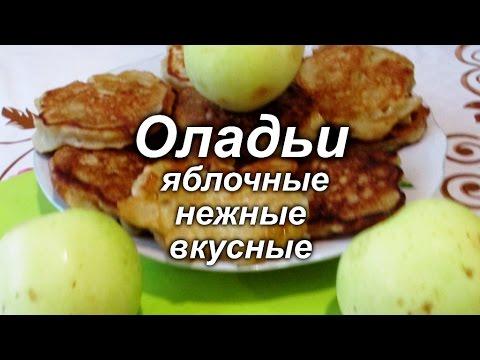 Оладьи яблочные вкусные, нежные без регистрации и смс