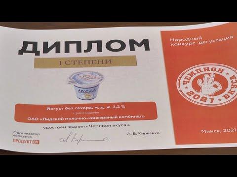 Молочно-консервный комбинат получил пять дипломов на «Белагро-2021»