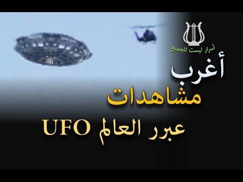 أغرب مشاهدات UFO عبر العالم