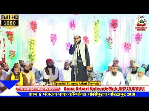 मदीने बाले ✅Saleem Raza Pilibhiti, 10 October 2018 Jalsa Ghosipurwa Gorakhpur HD India