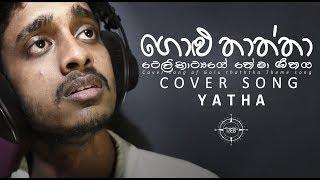 """""""ගොළු තාත්තා"""" Golu Thaththa Theme Song (Cover Version) - Yathaa"""
