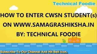 HOW TO CREATE USER AND ENTER CWSN STUDENT ON WWW.SAMAGRASHIKSHA.IN PORTAL (BY: TECHNICAL FOODIE)