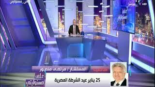 أحمد موسى لـ مرتضى منصور: هتحتفل فين يوم 25 يناير..والآخر يرد:«هحتفل بأبطال الشرطة»