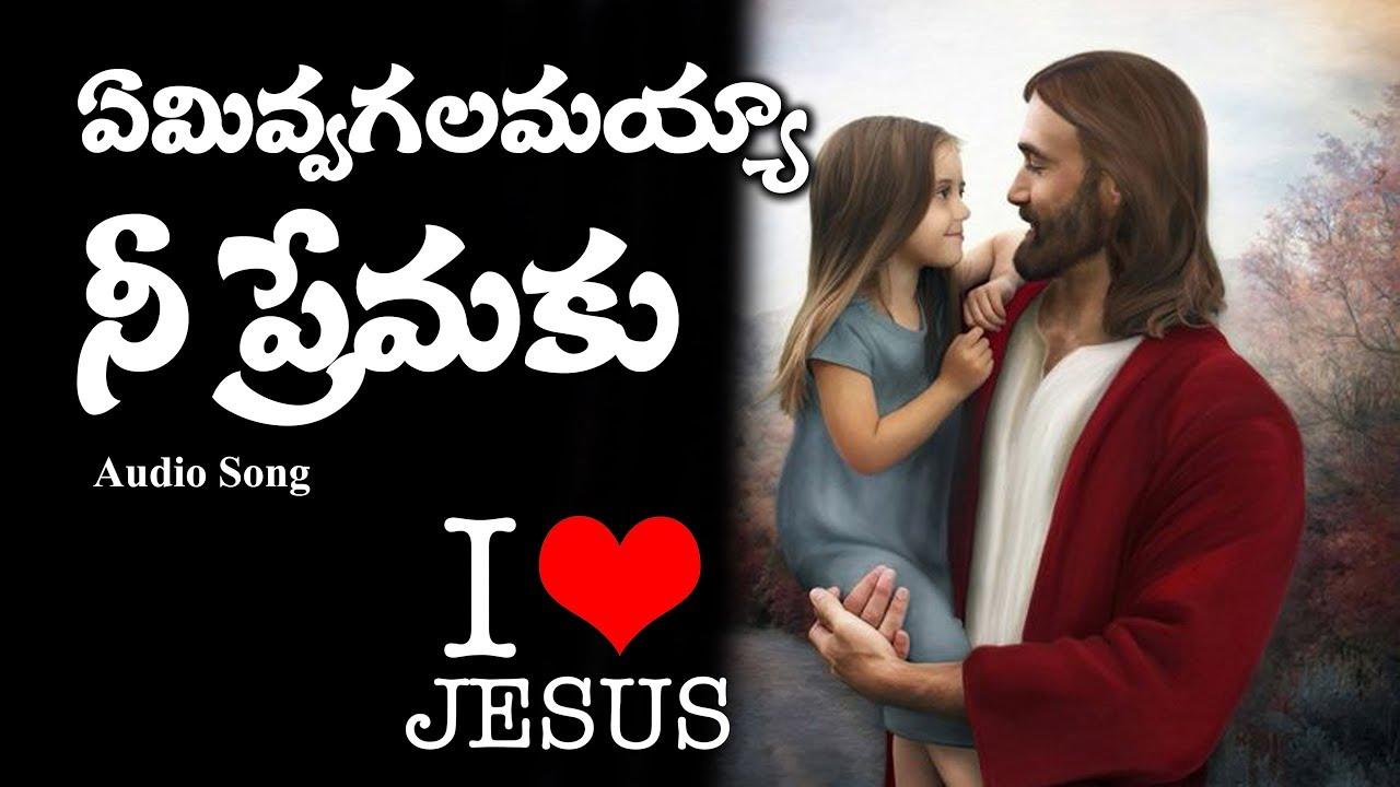 ఏమివ్వగలమయ్య ఆడియో సాంగ్ || Bro PRAKASH || Latest Telugu Christian Song 2019 || Telugu Jesus Songs