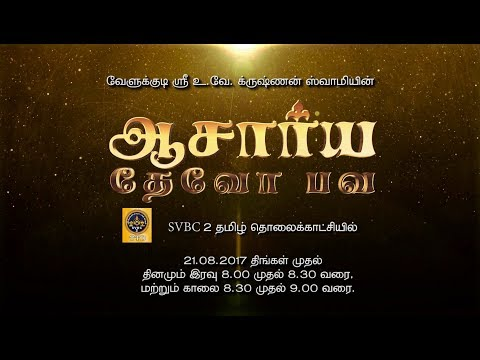 Acharya Devo Bhava Title Song | SVBC 2 | 8.00 PM & 8.30 AM | Sri Velukkudi U.Vean Swamy