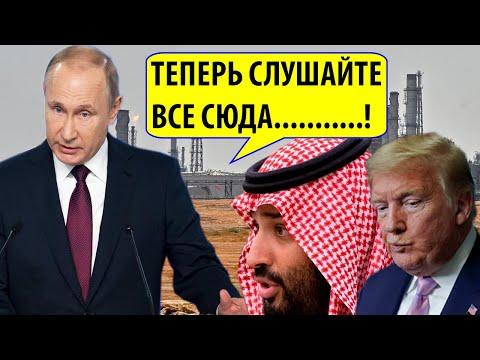 Опек + в ШОКЕ..! Россия СТАВИТ свой УЛЬТИМАТУМ по сокращению добычи НЕФТИ!