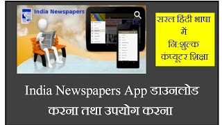 How To Read News Paper On Phone In Hindi - India Newspapers App