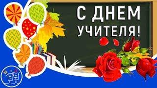 5 октября День учителя Красивое поздравление с Днем учителя Музыкальная видео открытка к дню учителя