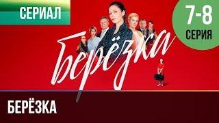 Берёзка 7 и 8 серия - Мелодрама | Фильмы и сериалы - Русские мелодрамы
