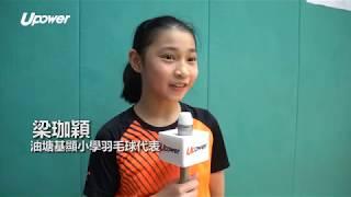Publication Date: 2017-11-26 | Video Title: 20171110 學界羽毛球精英 油塘基顯小學 女單