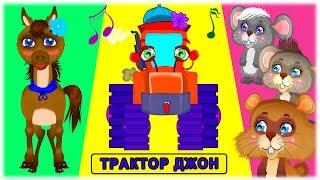 ТРАКТОР ДЖОН ЇДЕ ЧЕРЕЗ ПОЛЕ Й ЛІС   Пісня про трактор    Розвиваючий мультик українською про тварин