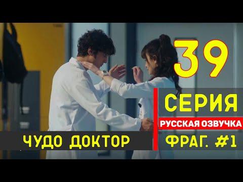 Чудо доктор 39 серия русская озвучка турецкий сериал (фрагмент №1)