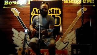 Сава Фишер Плыть Acoustic Club в Солод и Хмель