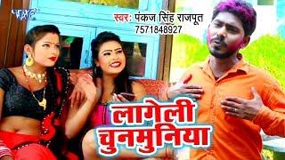 Pankaj Singh Rajput का सबसे हिट गाना 2019 - Lageli Chunmuniya - Bhojpuri Hit Song 2019