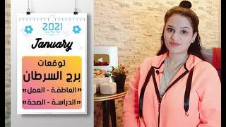 توقعات برج السرطان شهر يناير 2021 كانون الثاني || مي محمد