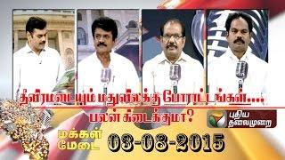 Makkal Medai spl live show 03/08/2015 full hd youtube video 3.8.15 Puthiyathalaimurai tv show online
