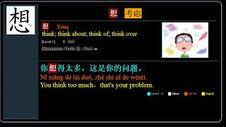 [Part 2/2]12 pairs of Chinese Synonyms-Verbs (HSK 4 )