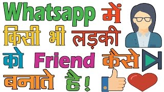 How to know any girl whatsapp number? [kisi bhi ladki ka whatsapp number kaise jane]