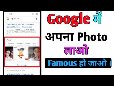Apne Photo Ko Google Search Me Kaise Laye | How to Show image on Google Search