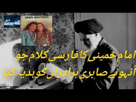 """Download Imam Khumenei ka Farsi Kalaam   Imam khumenei""""s hand written Kalaam recited by Sabri Brothers."""