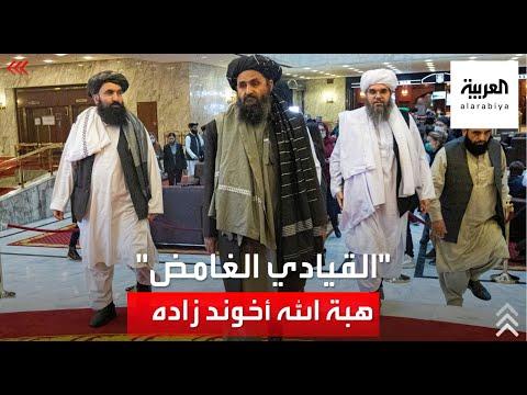 معلومات عن حياة زعيم حركة طالبان الغامض هبة الله أخوند زاده