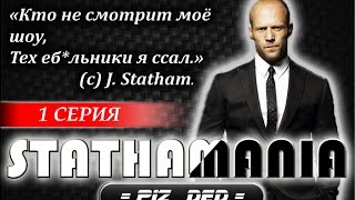"""""""STATHAMANIA"""" (""""СТЭТХЭМАНИЯ""""). 1 серия."""