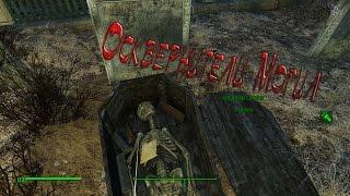 Fallout 4 - 38 Осквернители Могил