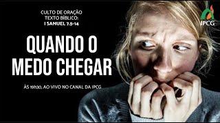 CULTO DE ORAÇÃO - 22/12/2020