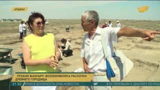 Рухани жаңғыру: возобновились раскопки древнего городища
