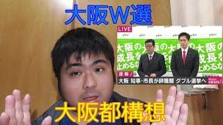 大阪府知事の松井一郎さんと大阪市長の吉村洋文さんが辞職し、4月の大阪...