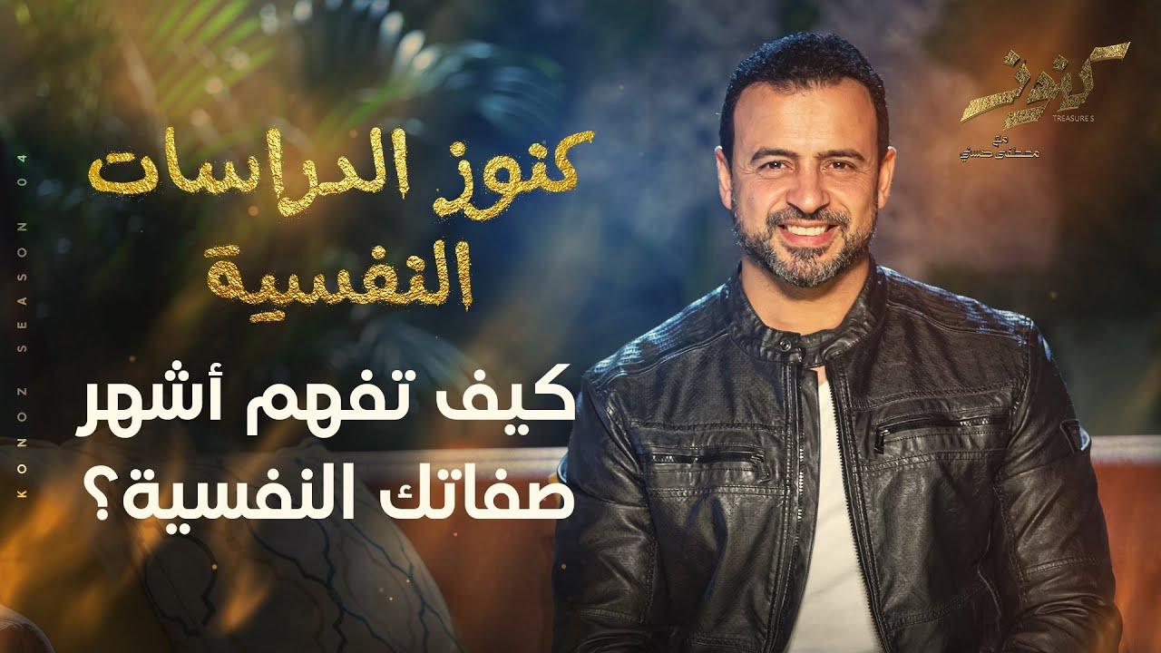 كيف تفهم أشهر صفاتك النفسية؟ - مصطفى حسني