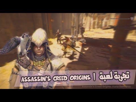 تجربة لعبة Assassin's Creed Origins في معرض E3