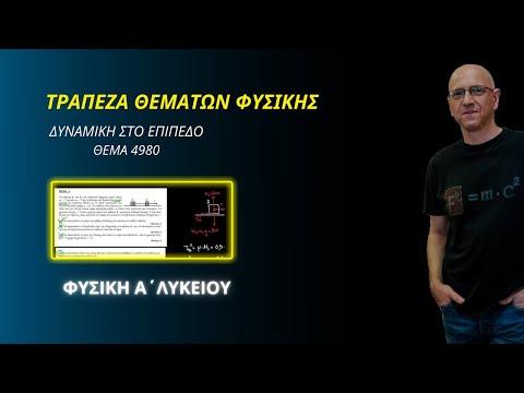 Φυσική Α΄Λυκείου από Τράπεζα θεμάτων - θέμα Δ 4980
