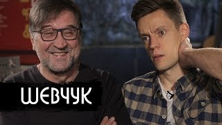 Download Шевчук - о батле с Путиным и войне в Чечне / вДудь Mp3 and Videos