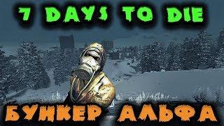 Бункер альфа и нападение - 7 Days to Die