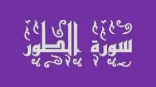 سورة الطور - عبد الكريم الدغوش