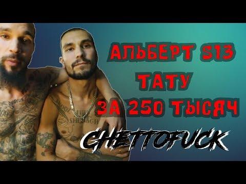 АльбертS13 | Стильный тату мастер | Тату за 250 тысяч рублей