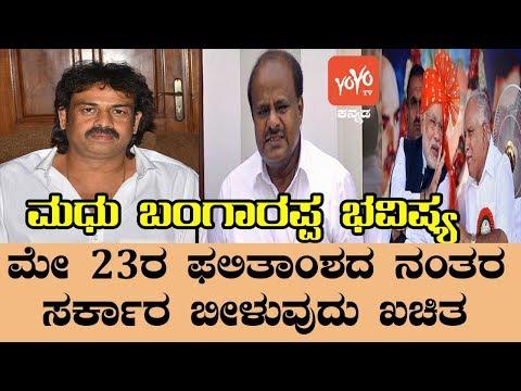 ಸರ್ಕಾರ ಬೀಳುವುದು ಖಚಿತ   Madhu Bangarappa Statement   Karnataka Political Crisis  YOYO Kannada News